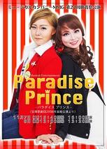 Paradise Prince