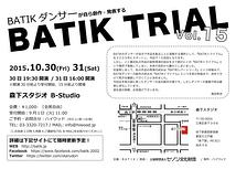 BATIK トライアルvol.15
