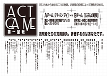 ACT GAME 第一回戦