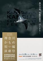 神奈川かもめ短編演劇祭