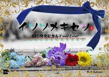 イツツメキセツDVD発売記念イベント&Xmasイベント