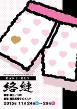 絡縺 RAKU-REN