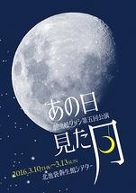 あの日見た月