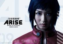 舞台「攻殻機動隊ARISE:GHOST is ALIVE」