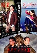 劇団渡辺レパートリー公演