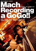 マッハ・レコーディング a GoGo!!