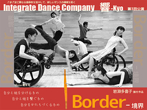 Integrated Dance Company 響-Kyo「Border-境界」