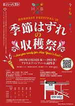 『季節はずれの収穫祭~Are you ready for New Year's Eve?~』