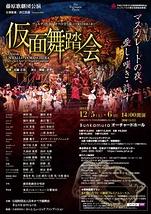 ヴェルディ作曲「仮面舞踏会」オペラ全3幕