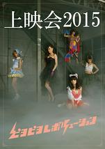 ピヨピヨレボリューション 上映会2015