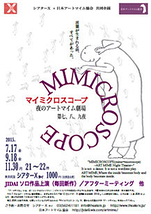 MIMICROSCOPE マイミクロスコープ 夜のアートマイム劇場 第九夜『羽』