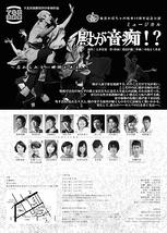 第26回下北沢演劇祭参加作品 ミュージカル 殿が音痴!?