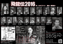 飛龍伝 2016