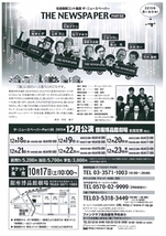 THE NEWSPAPER Part 88