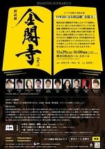 日本語による朗読劇 「金閣寺」