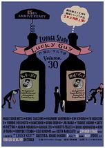 Lucky Guy ~酒場でダバダ~