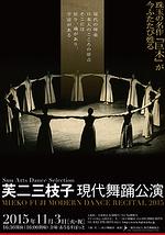 芙二三枝子舞踊団公演
