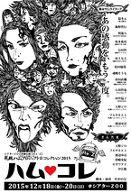札幌ハムプロジェクト☆コレクション2015