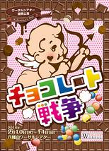チョコレート戦争