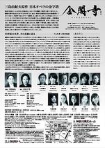 オペラ「金閣寺」