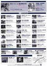 第2回喜多見と狛江で小さな沖縄映画祭+α