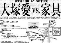 大塚愛vs.家具