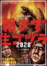朝まで生ゴヅラ 2020