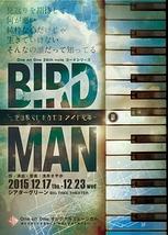 コードシリーズ 「BIRDMAN~空の果てにあるもの・ライト兄弟~」