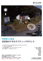 杉沢村のアポカリプティックサウンド