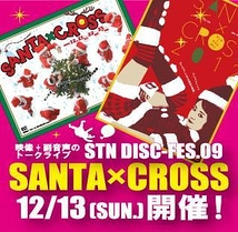 STN DISC-FES.09「SANTA×CROSS」