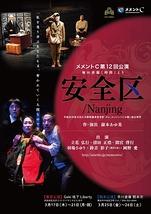 「安全区/Nanjing」ご来場ありがとうございました。