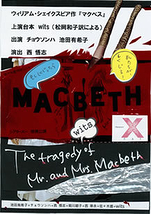 マクベス~The tragedy of Mr. and Mrs. Macbeth