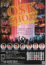 OSK SHOW in オ・セイリュウ ~bloom~