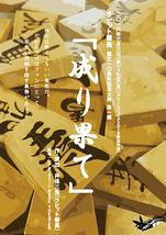 成り果て【グリーンフェスタ2016 GREEN FESTA賞 受賞作品】