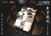 東京裁判 pit北/区域閉館公演