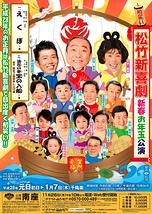 松竹新喜劇 初笑い 新春お年玉公演