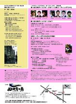 第3回日韓ディレクターズMT+日韓リーディング『コギ』