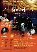 東京二期会オペラ劇場 『イル・トロヴァトーレ』
