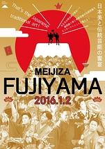 日本美と伝統芸能の饗宴「FUJIYAMA」