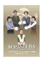 SUPASHI-BA