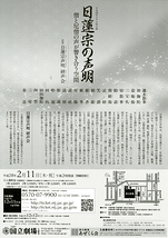 2月声明公演「日蓮宗の声明 ―僧と尼僧の声が響き合う空間―」