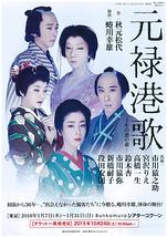 元禄港歌-千年の恋の森-