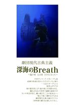 深海のBreath [2016]