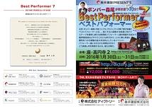 BestPerformer 7