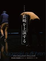 マレビトの会―『長崎を上演する』