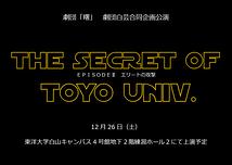 THE SECRET OF TOYO UNIV.