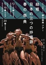 「結婚」「日本の三つの抒情詩」「春の祭典」