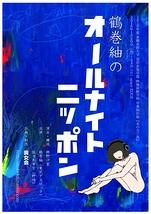 鶴巻紬のオールナイトニッポン