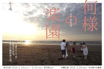 何様の楽園【東京公演】