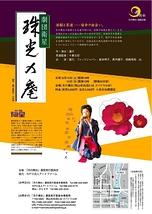 珠光の庵(200806岡山)